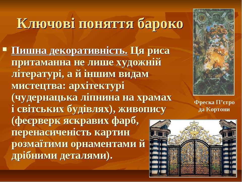 Ключові поняття бароко Пишна декоративність. Ця риса притаманна не лише худож...