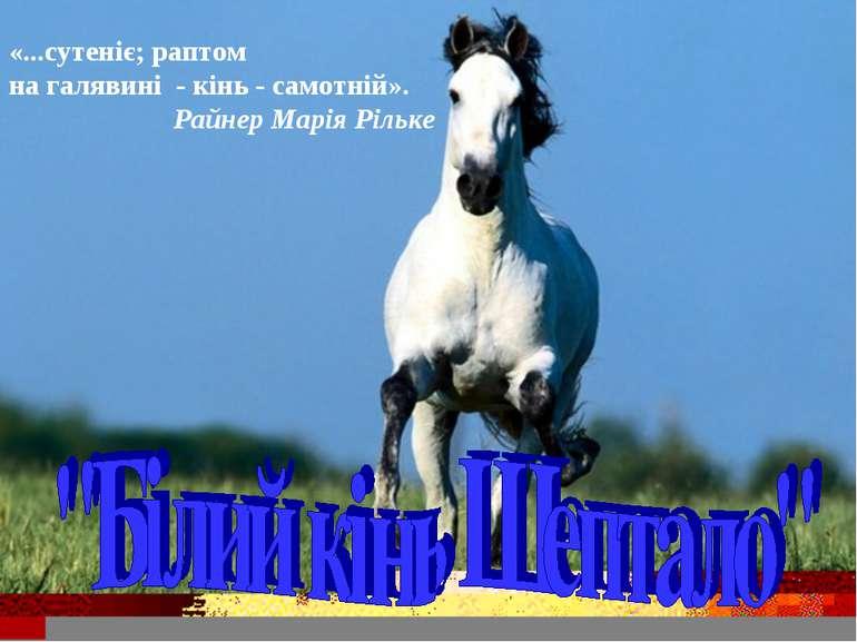 «...сутеніє; раптом на галявині - кінь - самотній». Р...