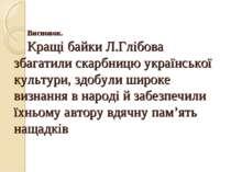 Висновок. Кращі байки Л.Глібова збагатили скарбницю української культури, здо...