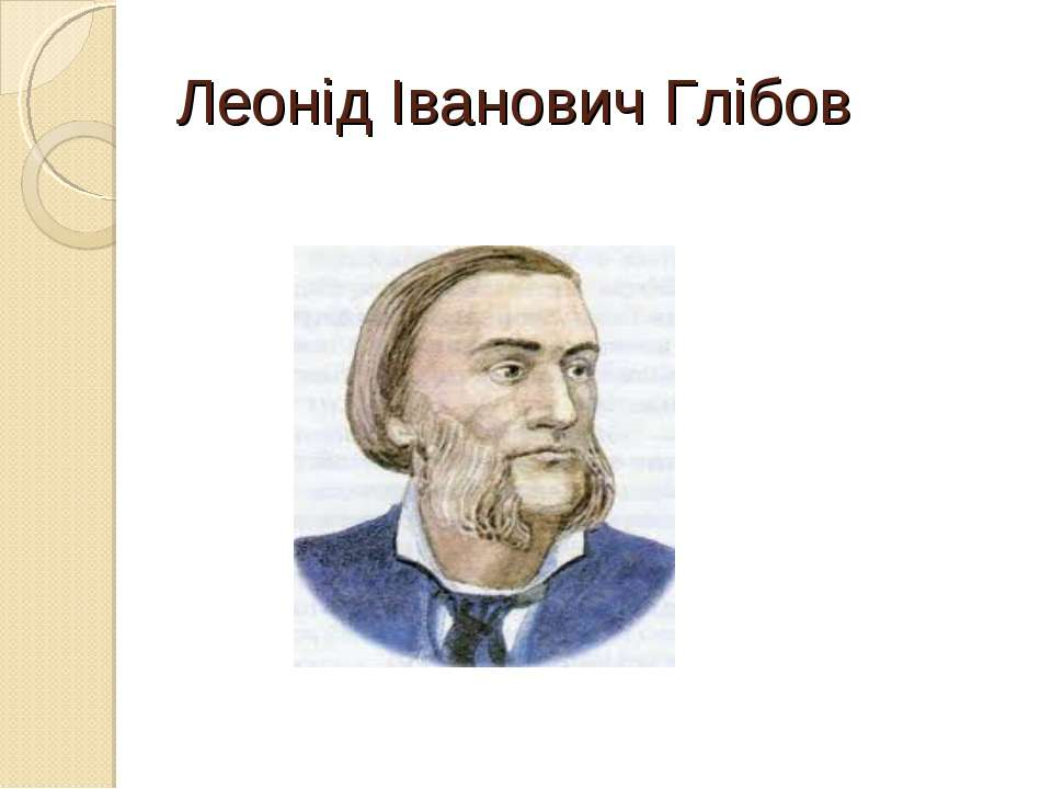 Леонід Іванович Глібов