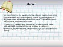 Мета : встановити зв'язок між додаванням і відніманням раціональних чисел; уд...