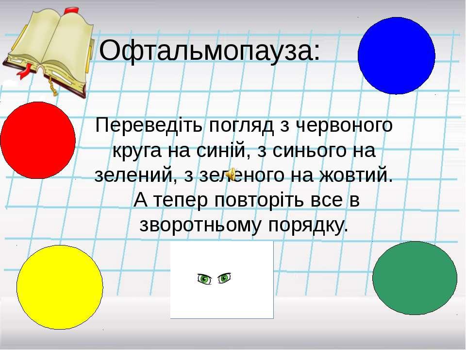 Офтальмопауза: Переведіть погляд з червоного круга на синій, з синього на зел...