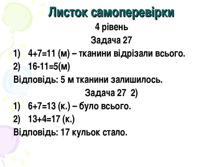 Листок самоперевірки 4 рівень Задача 27 4+7=11 (м) – тканини відрізали всього...