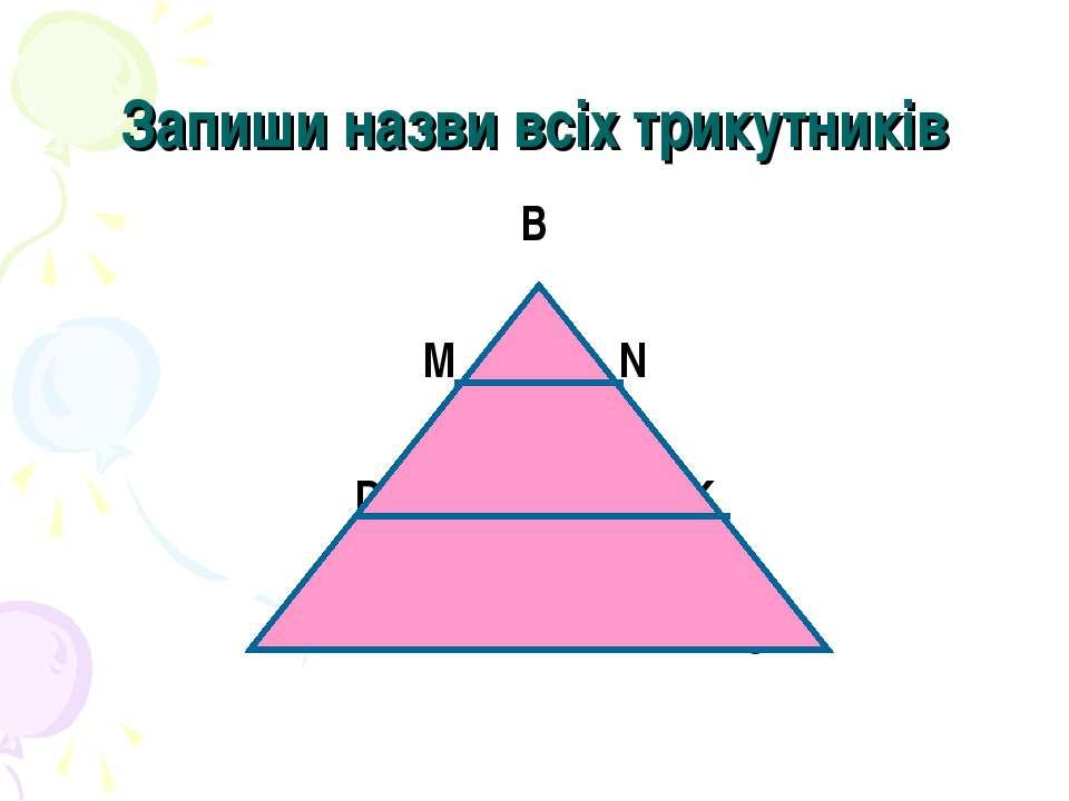 Запиши назви всіх трикутників B M N D K A C