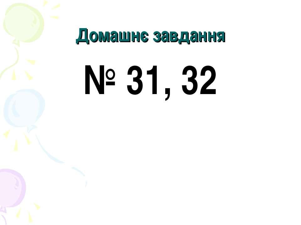 Домашнє завдання № 31, 32