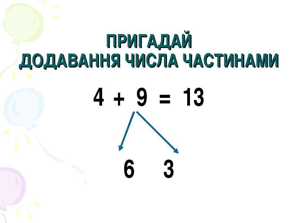ПРИГАДАЙ ДОДАВАННЯ ЧИСЛА ЧАСТИНАМИ + 9 = 13 6 3