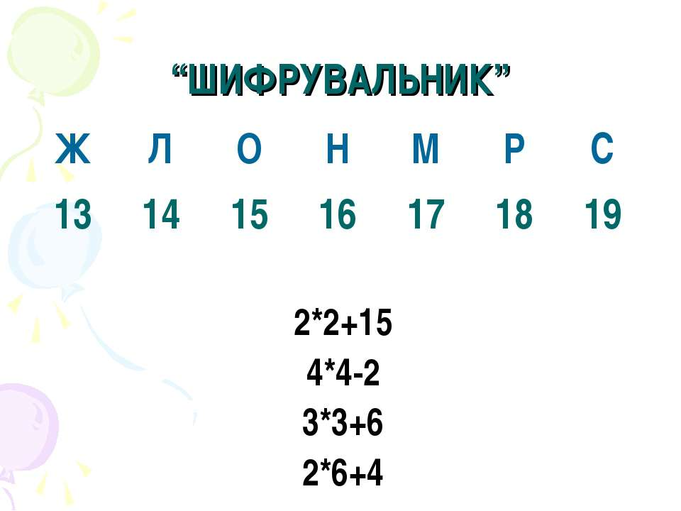 """ШИФРУВАЛЬНИК"" 2*2+15 4*4-2 3*3+6 2*6+4"