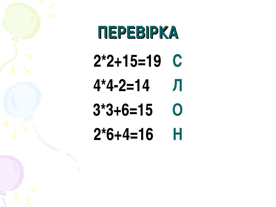 ПЕРЕВІРКА 2*2+15=19 С 4*4-2=14 Л 3*3+6=15 О 2*6+4=16 Н