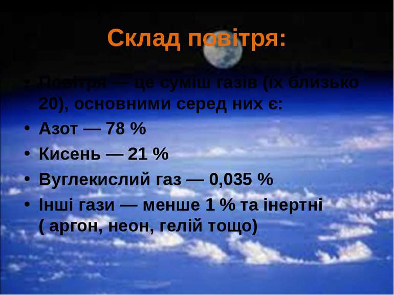 Повітря — це суміш газів (їх близько 20), основними серед них є: Повітря — це...