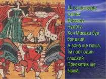 До вінця веде жених Висохлу Нудоту… Хоч Макака був бридкий, А вона ще гірша, ...