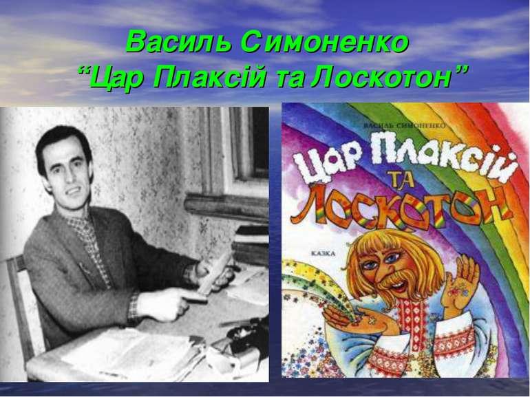 """Василь Симоненко """"Цар Плаксій та Лоскотон"""""""