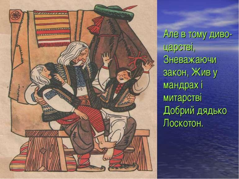 Але в тому диво-царстві, Зневажаючи закон, Жив у мандрах і митарстві Добрий д...