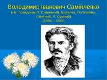 Володимир Іванович Самійленко (літ. псевдонім В. Сивенький, Іваненко, Полтаве...