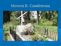Могила В. Самійленка