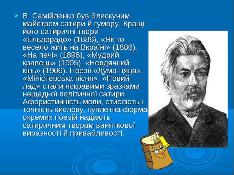 В. Самійленко був блискучим майстром сатири й гумору. Кращі його сатиричні тв...