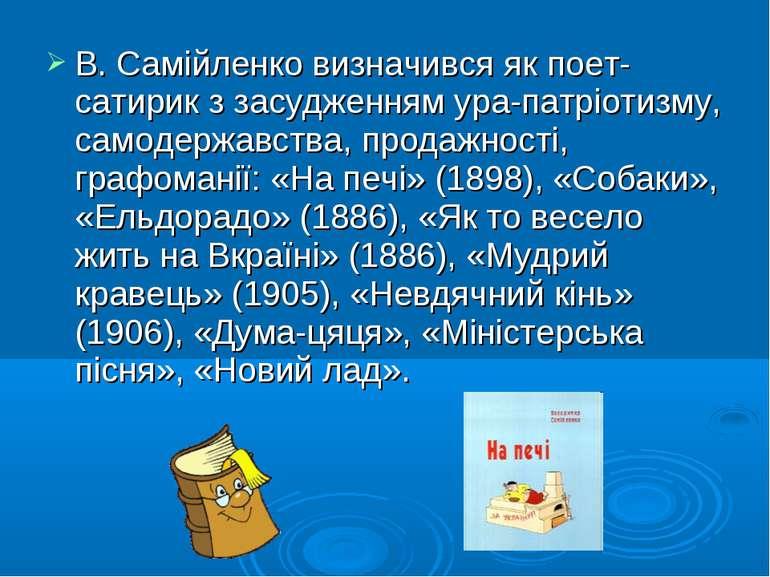 В. Самійленко визначився як поет- сатирик з засудженням ура-патріотизму, само...