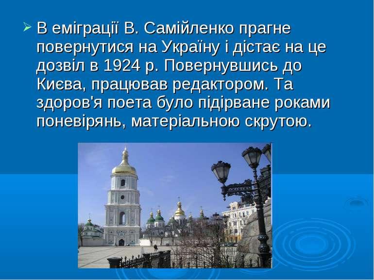 В еміграції В. Самійленко прагне повернутися на Україну і дістає на це дозвіл...