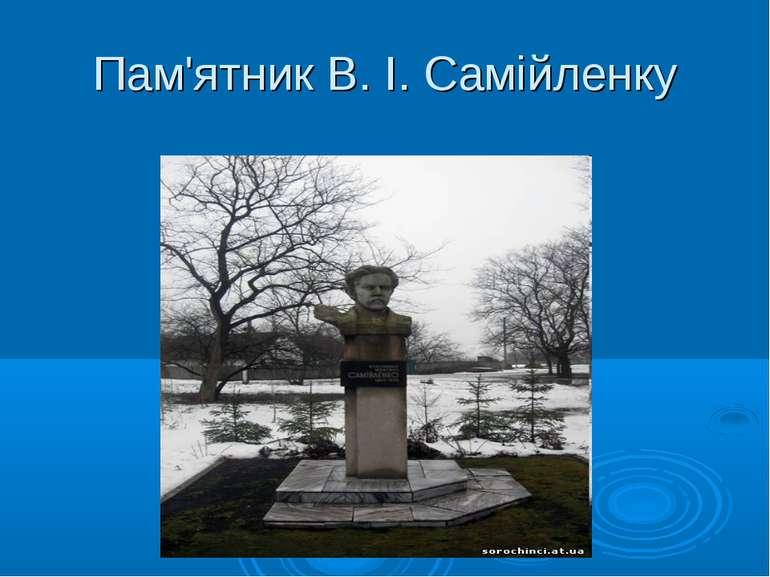 Пам'ятник В. І. Самійленку
