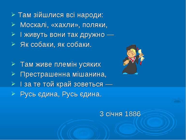 Там зійшлися всі народи: Москалі, «хахли», поляки, І живуть вони так дружно —...