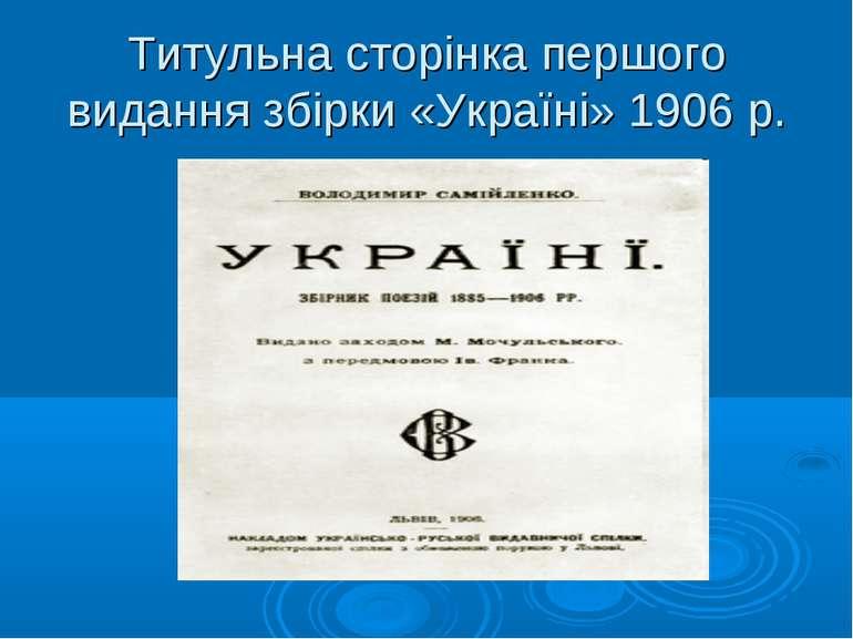 Титульна сторінка першого видання збірки «Україні» 1906 р.