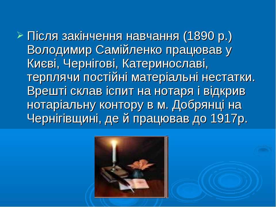 Після закінчення навчання (1890 р.) Володимир Самійленко працював у Києві, Че...