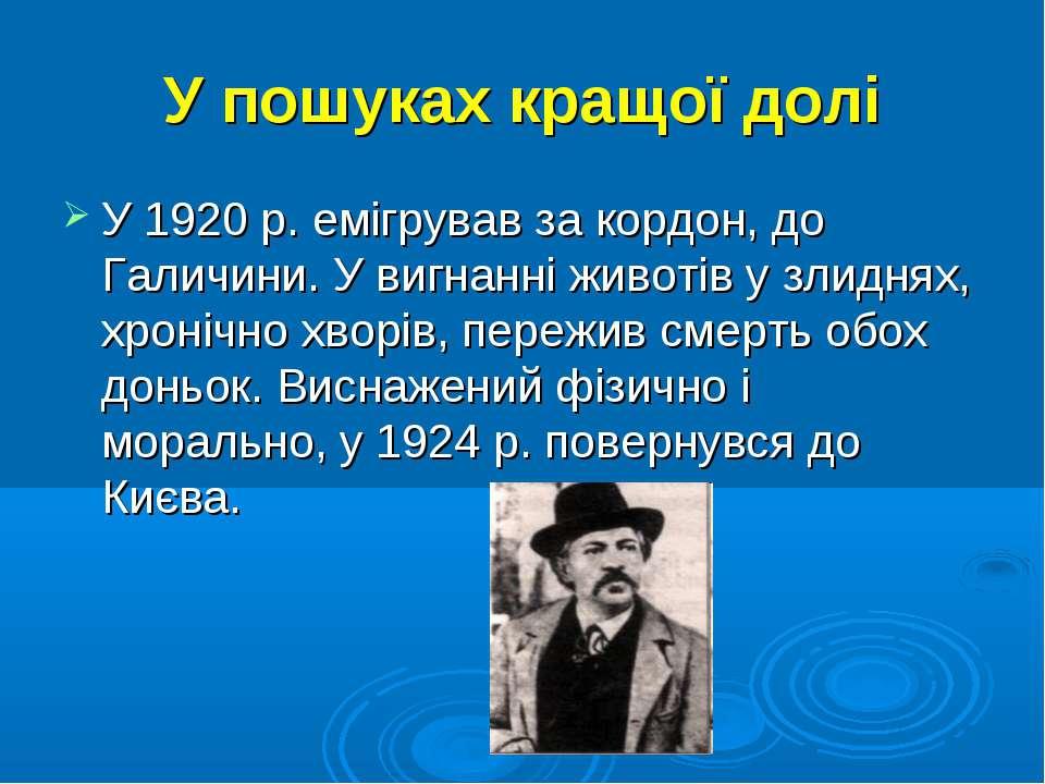 У пошуках кращої долі У 1920 р. емігрував за кордон, до Галичини. У вигнанні ...