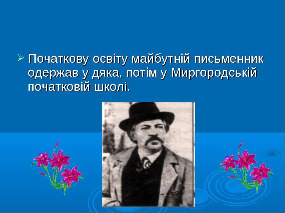 Початкову освіту майбутній письменник одержав у дяка, потім у Миргородській п...