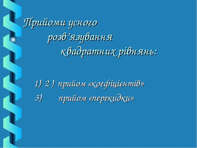 Прийоми усного розв'язування квадратних рівнянь: 1) 2 ) прийом «коефіцієнтів»...
