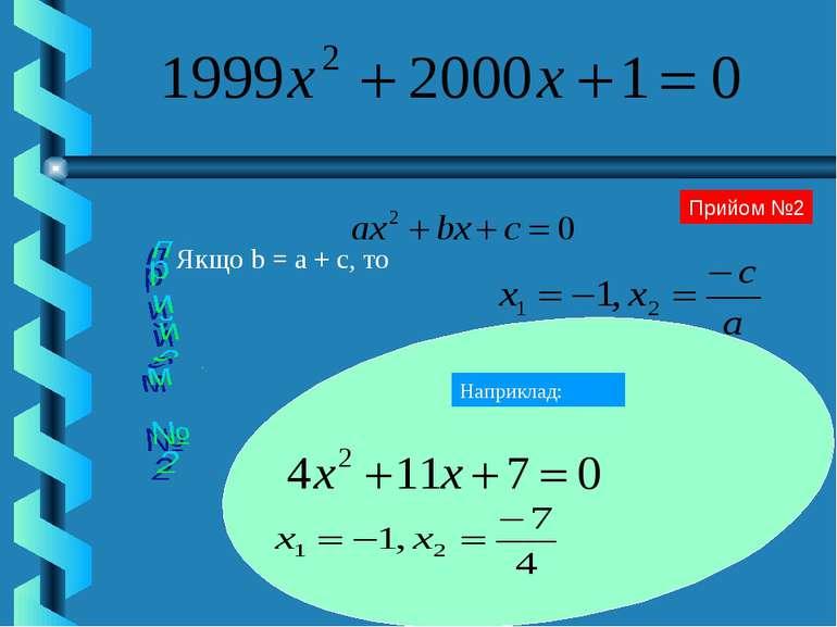 Якщо b = a + c, то Прийом №2 Наприклад: