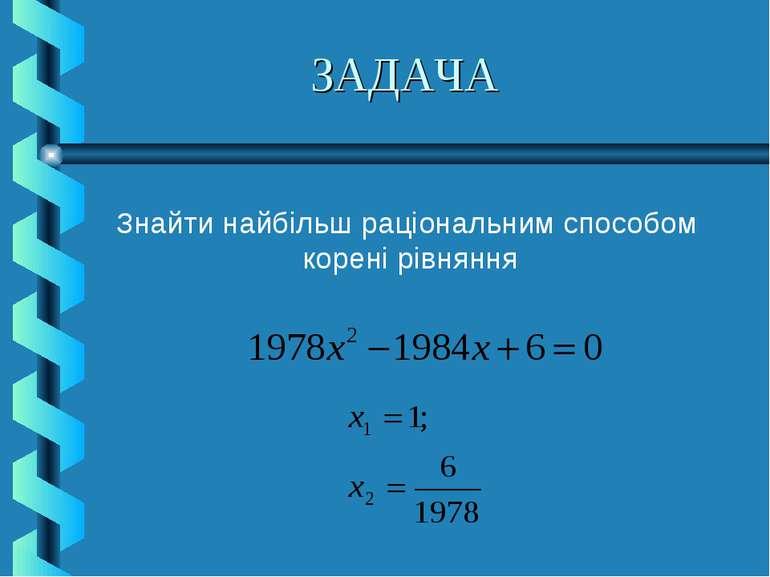 ЗАДАЧА Знайти найбільш раціональним способом корені рівняння