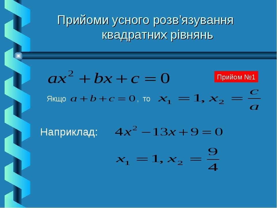 , то Якщо Прийом №1 Прийоми усного розв'язування квадратних рівнянь Наприклад: