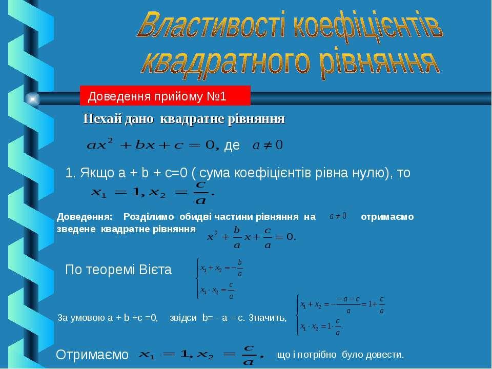 Нехай дано квадратне рівняння де 1. Якщо a + b + c=0 ( сума коефіцієнтів рівн...