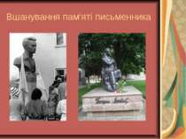 Вшанування пам'яті письменника