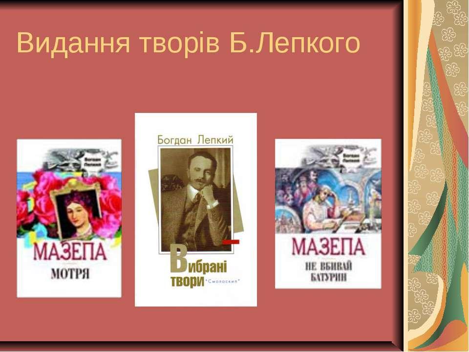 Видання творів Б.Лепкого
