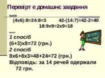 Перевірте домашнє завдання №838 (4х6):8=24:8=3 42-(14:7)=42-2=40 18:9х9=2х9=1...
