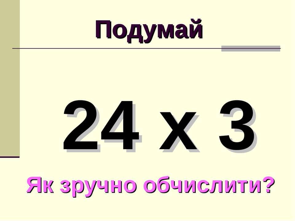 Подумай 24 х 3 Як зручно обчислити?
