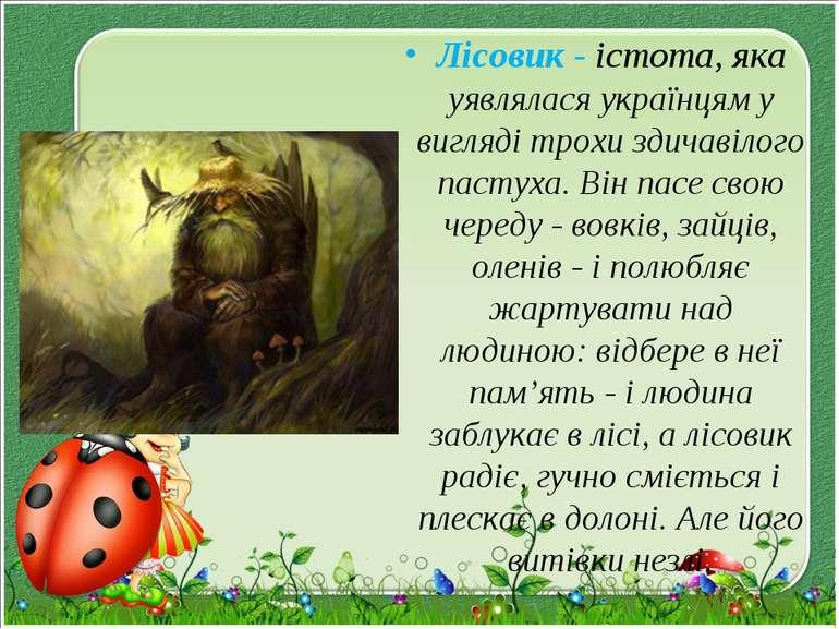 Лісовик - істота, яка уявлялася українцям у вигляді трохи здичавілого пастуха...