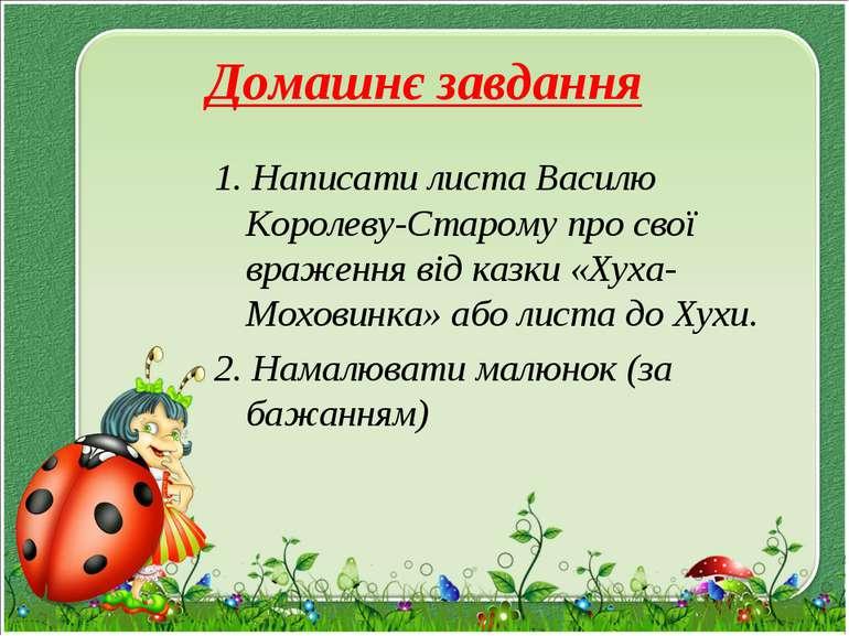 Домашнє завдання 1. Написати листа Василю Королеву-Старому про свої враження ...
