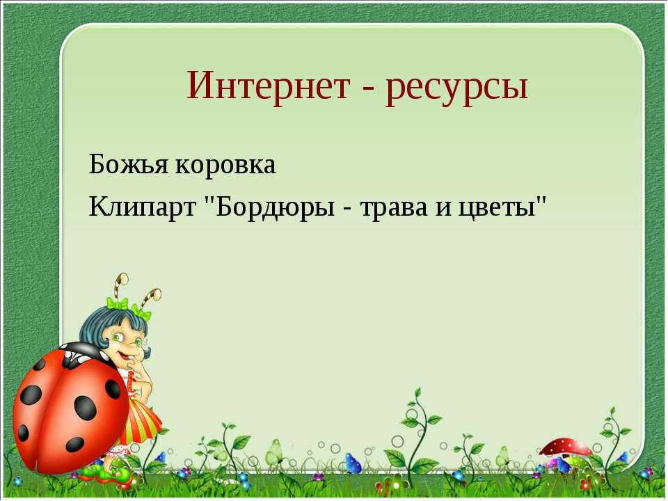 """Интернет - ресурсы Божья коровка Клипарт """"Бордюры - трава и цветы"""""""