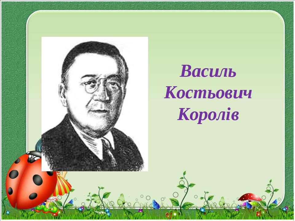Василь Костьович Королів