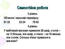 Самостійна робота 3 рівень Обчисли і виконай перевірку: 81-23 53-34 79-43 4 р...