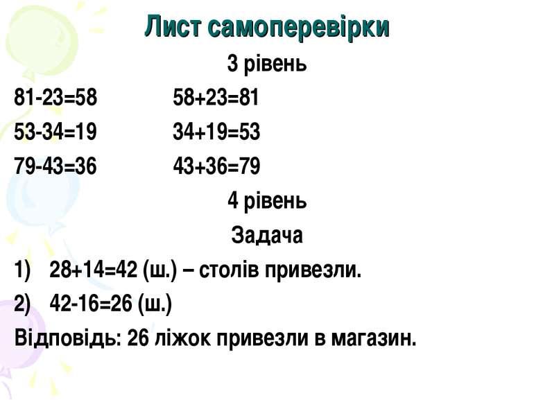 Лист самоперевірки 3 рівень 81-23=58 58+23=81 53-34=19 34+19=53 79-43=36 43+3...