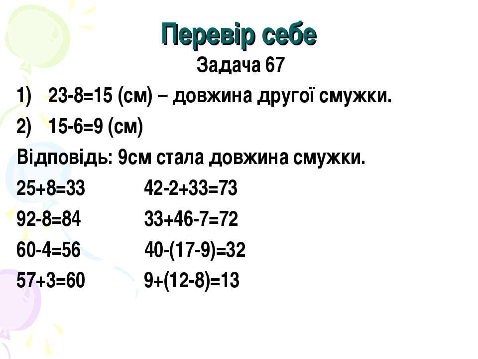 Перевір себе Задача 67 23-8=15 (см) – довжина другої смужки. 15-6=9 (см) Відп...