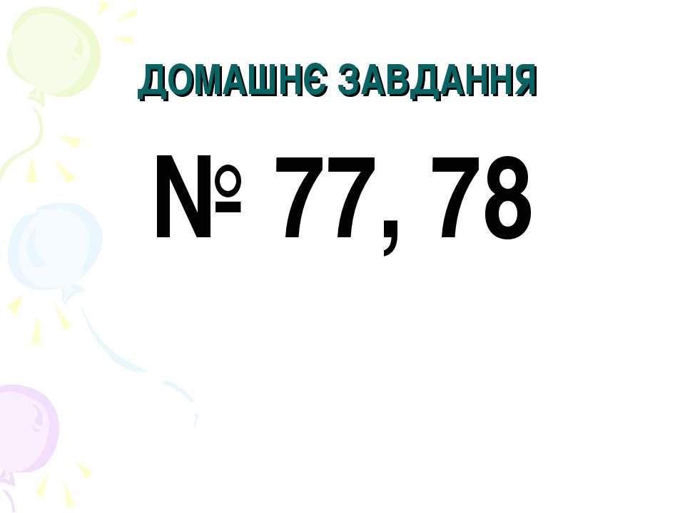 ДОМАШНЄ ЗАВДАННЯ № 77, 78