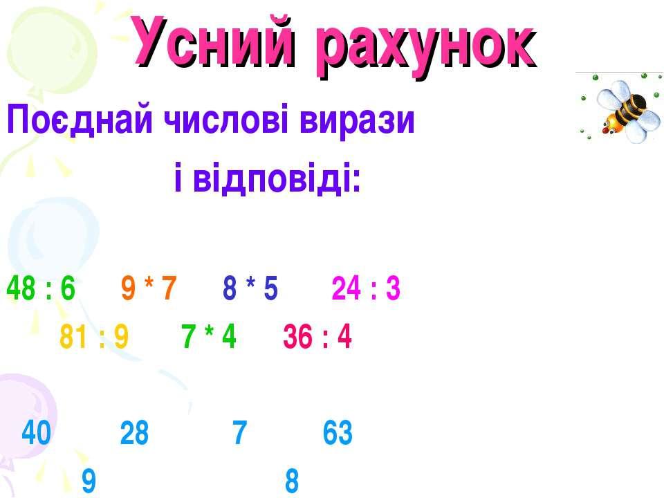 Усний рахунок Поєднай числові вирази і відповіді: 48 : 6 9 * 7 8 * 5 24 : 3 8...