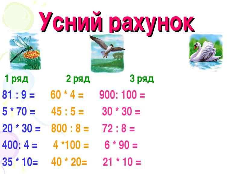 Усний рахунок 1 ряд 2 ряд 3 ряд 81 : 9 = 60 * 4 = 900: 100 = 5 * 70 = 45 : 5 ...