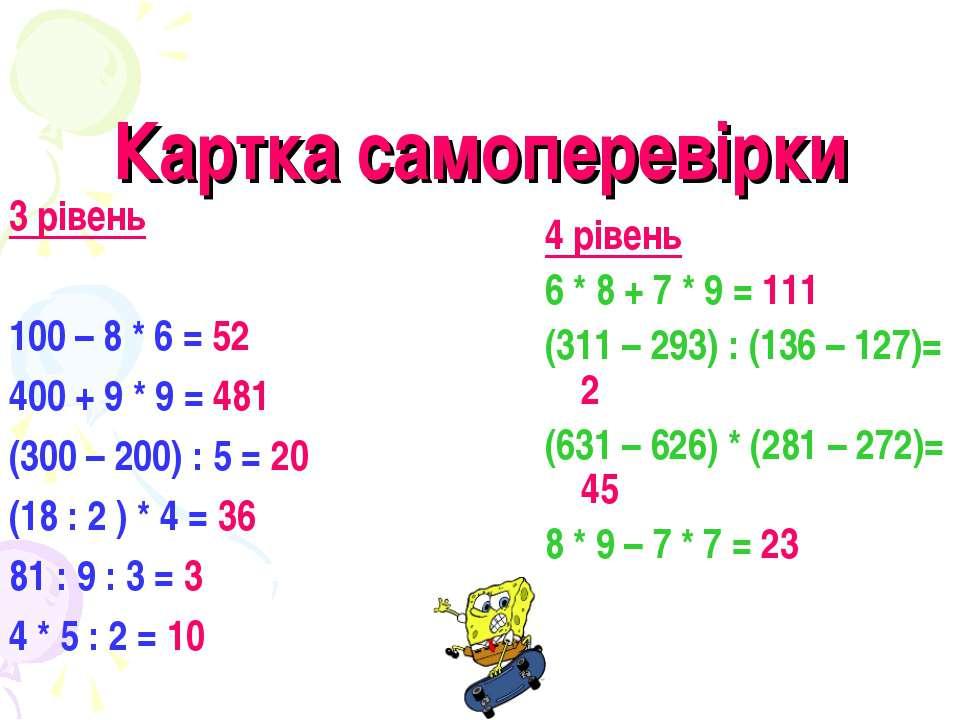 Картка самоперевірки 3 рівень 100 – 8 * 6 = 52 400 + 9 * 9 = 481 (300 – 200) ...