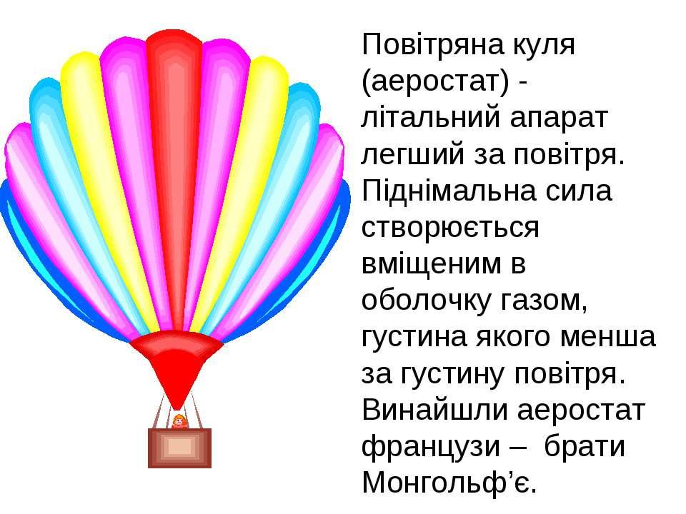 Повітряна куля (аеростат) - літальний апарат легший за повітря. Піднімальна с...