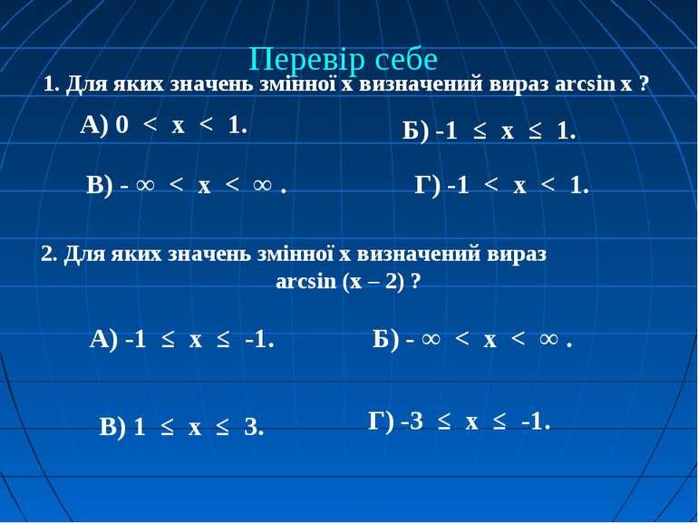 1. Для яких значень змінної х визначений вираз arcsin х ? А) 0 < х < 1. Б) -1...