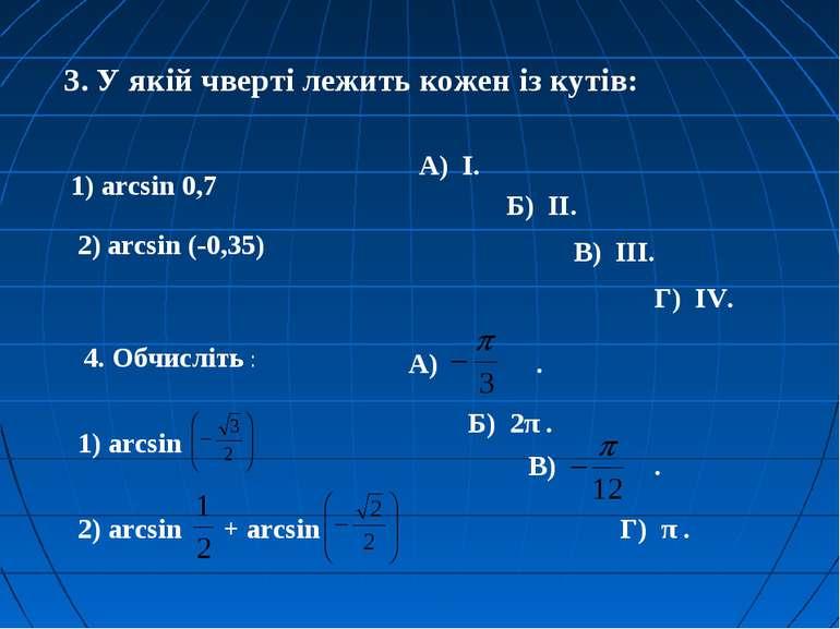 3. У якій чверті лежить кожен із кутів: 1) arcsin 0,7 2) arcsin (-0,35) А) І....